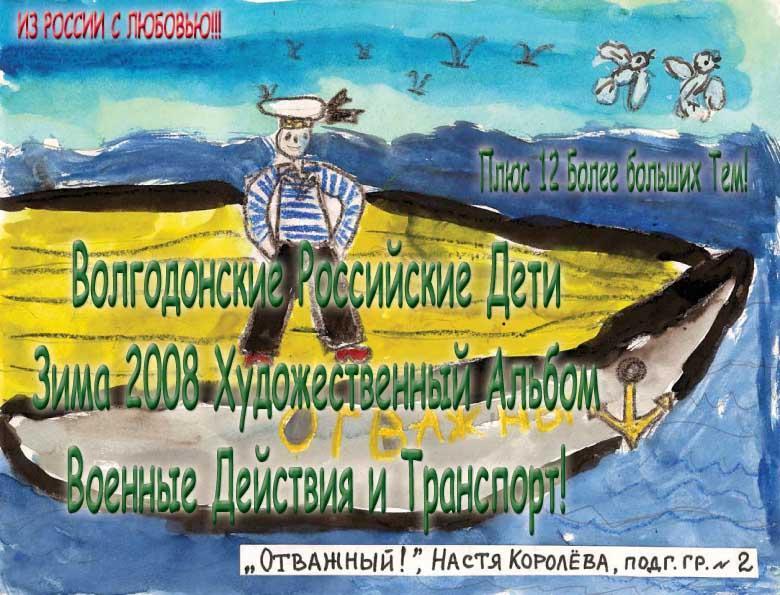 Volgodonsk Russian Kids 2008 Winter Art Album - Military Action Series C05 (Russian) EB9781414903125