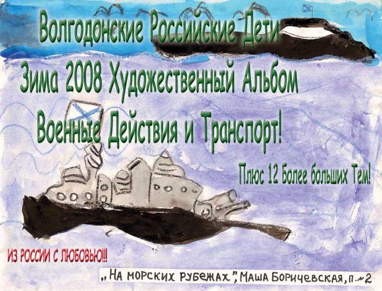 Volgodonsk Russian Kids 2008 Winter Art Album - Military Action Series C06 (Russian) EB9781414903132