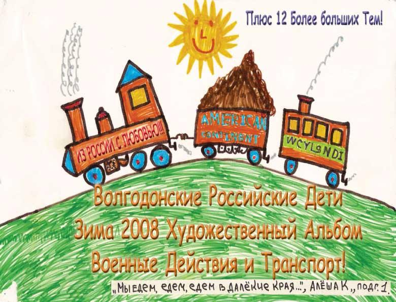 Volgodonsk Russian Kids 2008 Winter Art Album - Military Action Series C09 (Russian) EB9781414903163