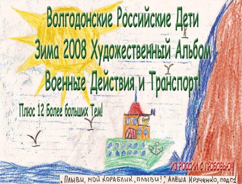 Volgodonsk Russian Kids 2008 Winter Art Album - Military Action Series C10 (Russian) EB9781414903170