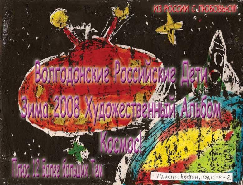 Volgodonsk Russian Kids 2008 Winter Art Album - Outer Space Series C02 (Russian) EB9781414902999
