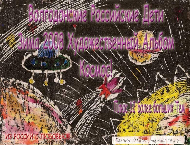 Volgodonsk Russian Kids 2008 Winter Art Album - Outer Space Series C03 (Russian) EB9781414903002