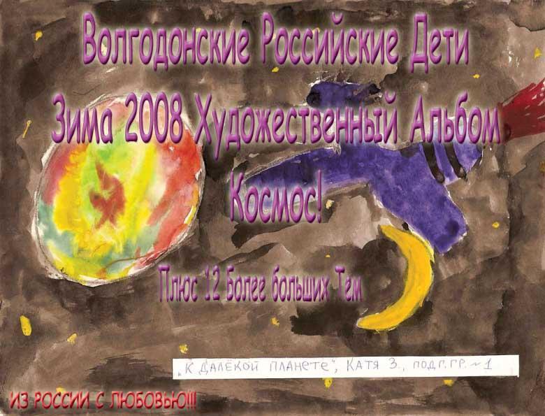 Volgodonsk Russian Kids 2008 Winter Art Album - Outer Space Series C05 (Russian) EB9781414903026