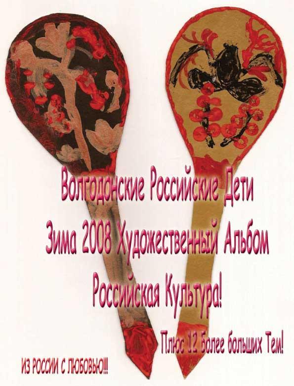 Volgodonsk Russian Kids 2008 Winter Art Album - Russian Culture Series C08 (Russian) EB9781414903651