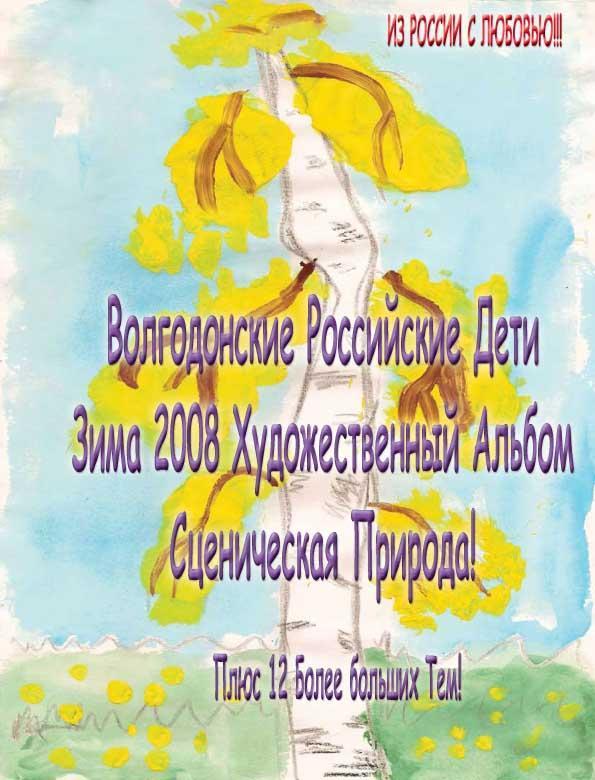 Volgodonsk Russian Kids 2008 Winter Art Album - Scenic Nature Series C01 (Russian) EB9781414903484