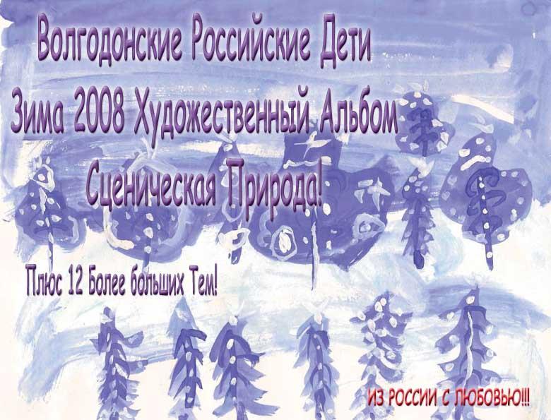 Volgodonsk Russian Kids 2008 Winter Art Album - Scenic Nature Series C09 (Russian) EB9781414903569