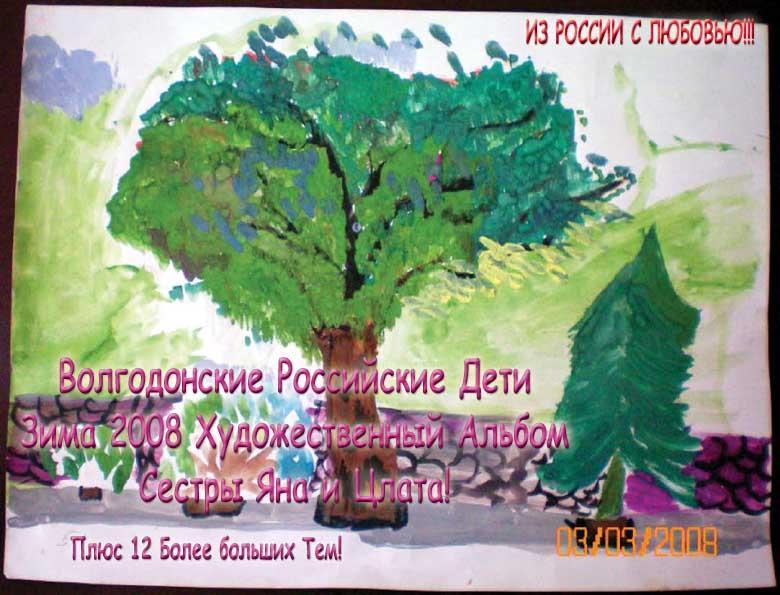 Volgodonsk Russian Kids 2008 Winter Art Album - Sisters Yana & Zlata Series C07 (Russian) EB9781414903842