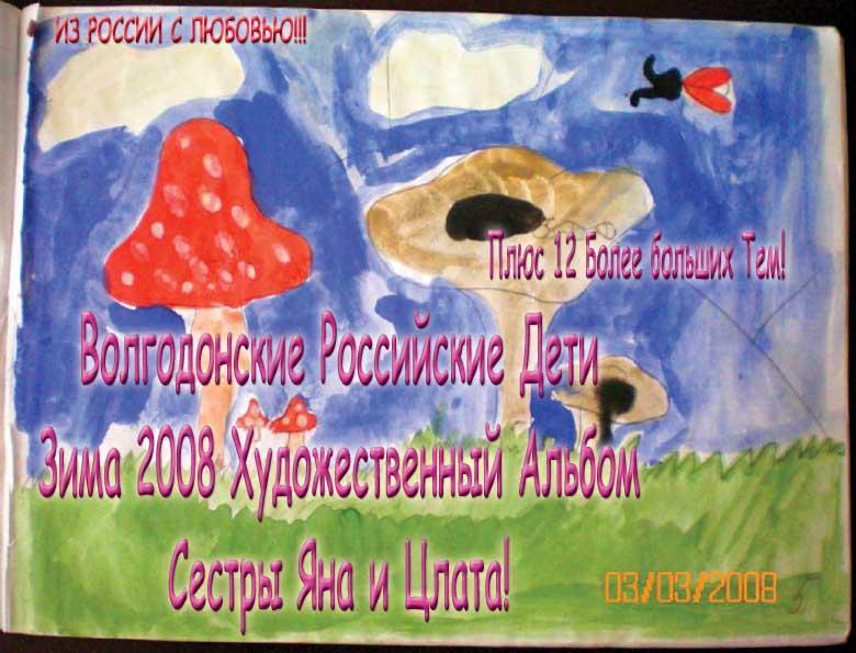 Volgodonsk Russian Kids 2008 Winter Art Album - Sisters Yana & Zlata Series C10 (Russian) EB9781414903873