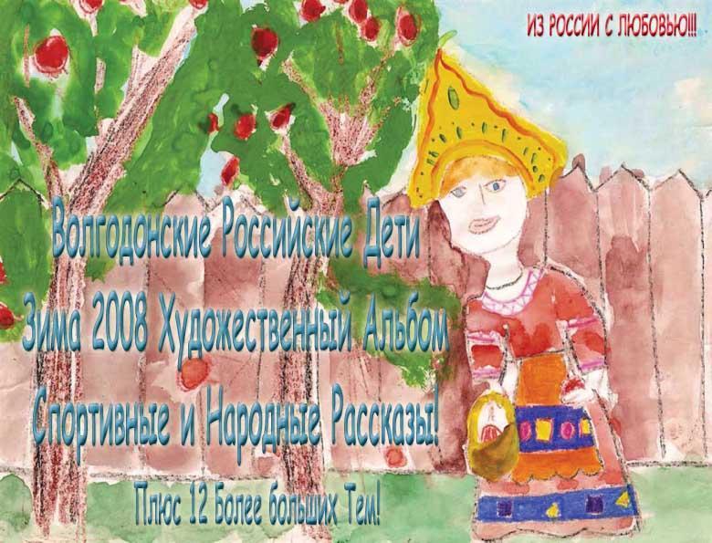 Volgodonsk Russian Kids 2008 Winter Art Album - Sports & Folk Tales Series C03 (Russian) EB9781414903200