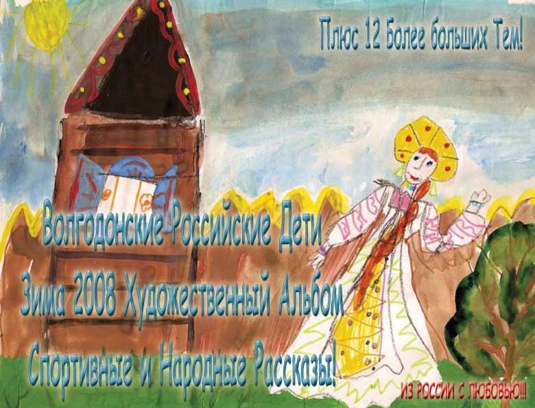 Volgodonsk Russian Kids 2008 Winter Art Album - Sports & Folk Tales Series C07 (Russian) EB9781414903248