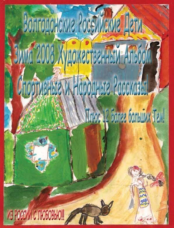 Volgodonsk Russian Kids 2008 Winter Art Album - Sports & Folk Tales Series C08 (Russian)