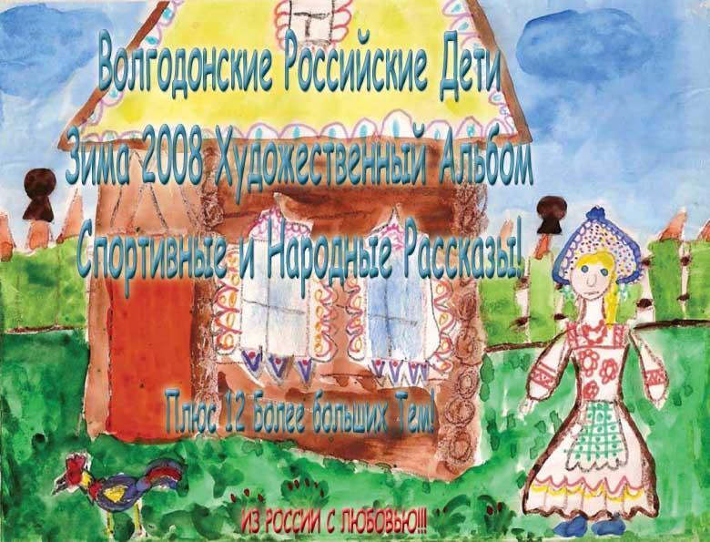 Volgodonsk Russian Kids 2008 Winter Art Album - Sports & Folk Tales Series C10 (Russian) EB9781414903279