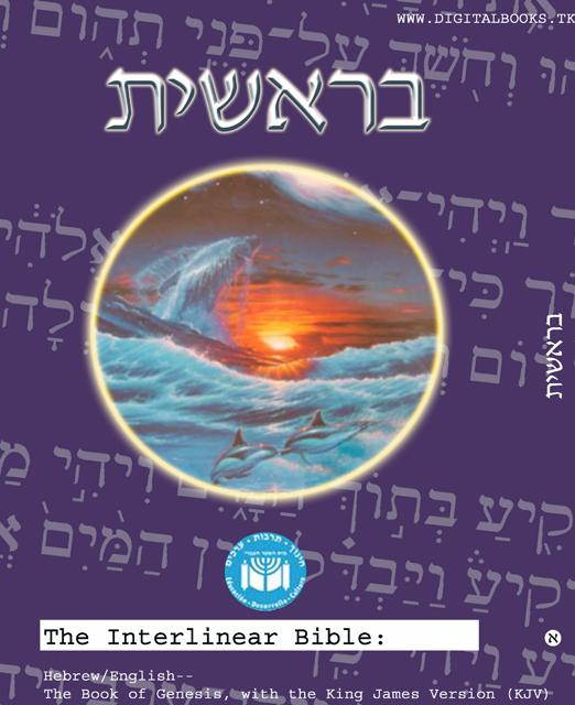 The Interlinear Bible: Hebrew/English--The Book of Genesis, with the King James Version (KJV)