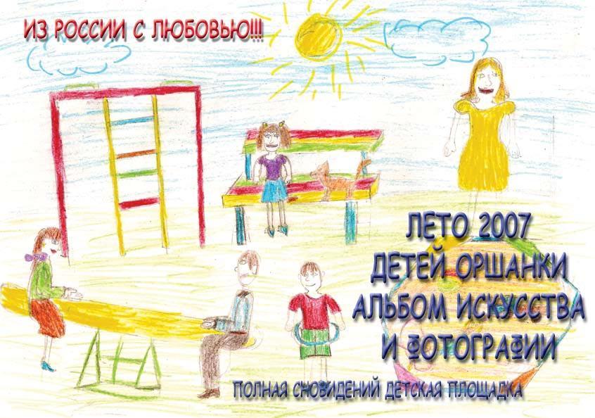 The Orshanka Kids 2007 Summer Art & Photo Album - Playground Dreaming (Russian) EB9785551702580
