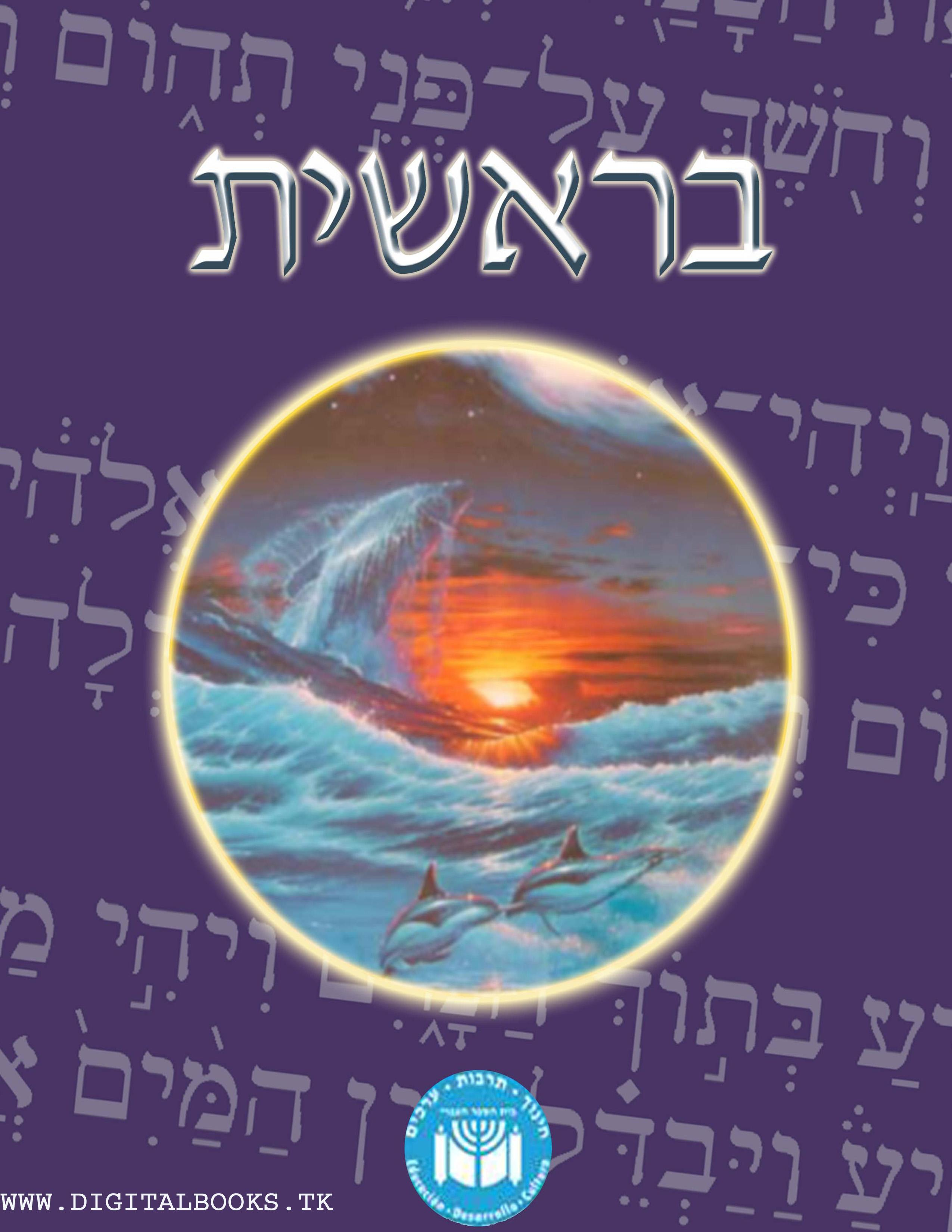 Torah: Biblia Hebreo-Espa?ol: El Libro de G?nesis