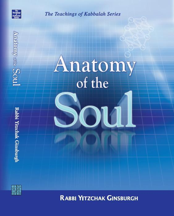 Anatomy of the Soul EB9789655320114