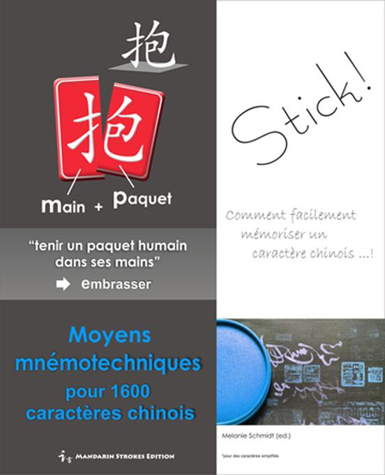Moyens mn?motechniques pour 1600 caract?res chinois EB9789881919359