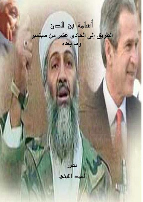 Osama bin Laden: The Road to Sept. 11 and Beyond EB9789771710806
