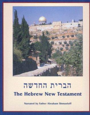 Hebrew New Testament-FL 9787902030502