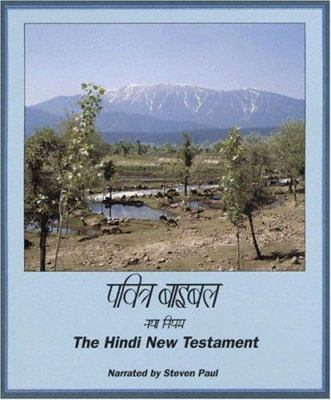 Hindi New Testament-FL 9787902030229