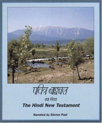 Hindi New Testament-FL
