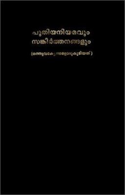Malayalam New Testament and Psalms-FL 9788122102659