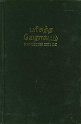 Tamil Bible-FL 9788122110319