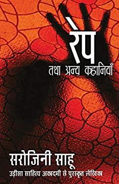(Rape Tatha Anya Kahaniyan) (Hindi Edition)