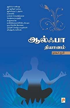 Alpha Dhyanam (Tamil Edition)