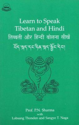 Learn to Speak Tibetan and Hindi =: Tibbati Aura Hindi Bolana Sikhem = Bod Skad Dan Hin Skad Sbyon Deb 9788186470022