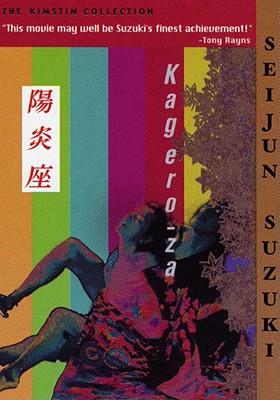 Kagero-Za