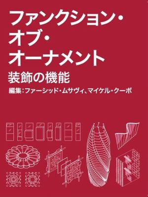 The Function of Ornament (Japanese Edition) 9788496954335