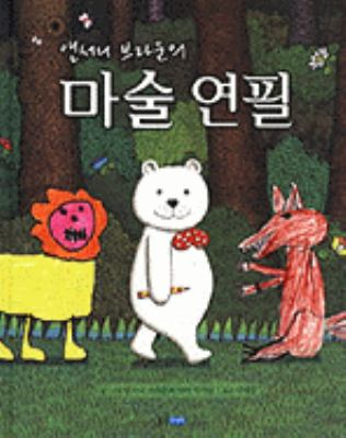 Bears Magic Pencil 9788901113241