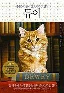 Dewey 9788901091693