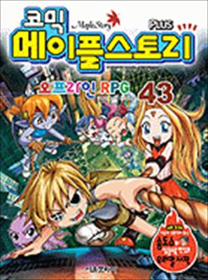 Comic Maple Story Offline RPG 43 9788926391082