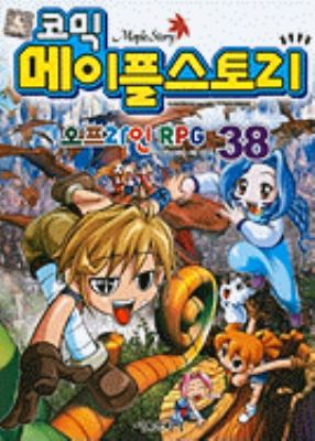 Maple Story, Volume 38 9788926390207