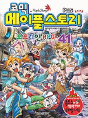Omic Maple Story Offline RPG 41 9788926391068