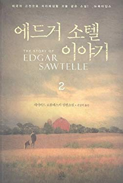 The Story Of Edgar Sawtelle, Volume 2 9788925531540