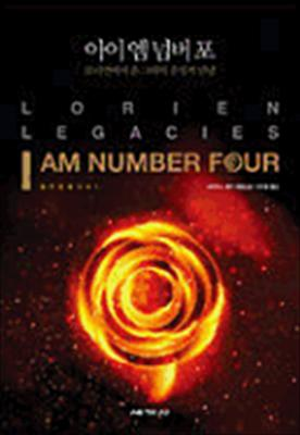 I Am Number Four 9788933830468