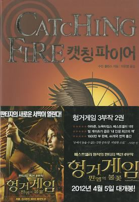 Catching Fire (the Hunger Games, Book 2) 9788937832994