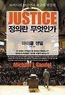 Justice 9788934939603