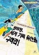 Myeongtamjeong, Saegae Girog Yusaneul Guhara! 9788936445959