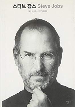 Steve Jobs: A Biography 9788937483943