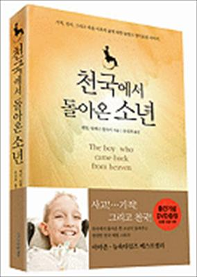 The Boy Who Came Back from Heaven [With DVD] 9788936017064