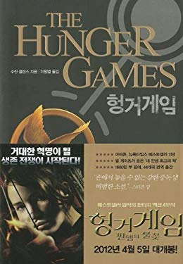 The Hunger Games 9788937832611