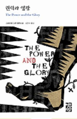 The Power and the Glory 9788932911465
