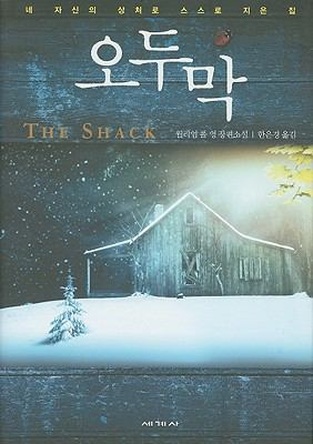 The Shack 9788933830406