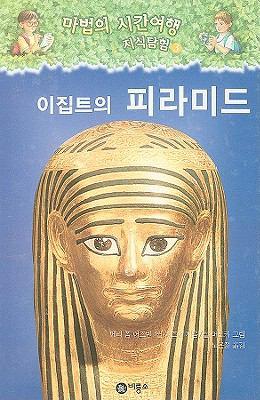 Mummies And Pyramids 9788949190266