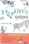 Parang Cheetah Ga Dalryeoganda 9788949120942
