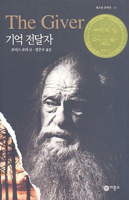 The Giver 9788949120744